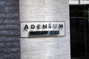 アデニウム東京八丁堀の看板