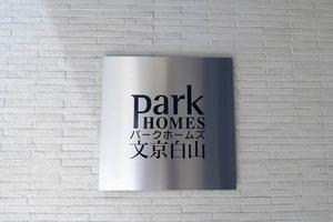 パークホームズ文京白山の看板
