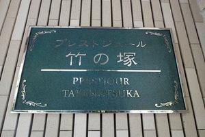 プレストジュール竹の塚の看板