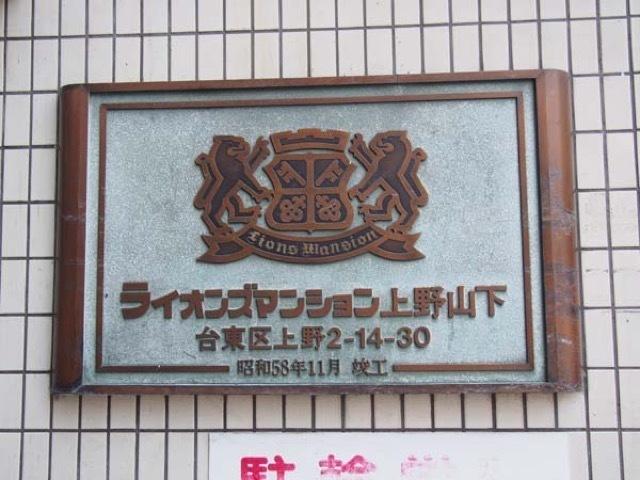 ライオンズマンション上野山下の看板