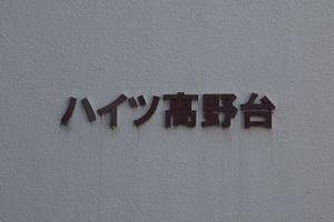 ハイツ高野台の看板