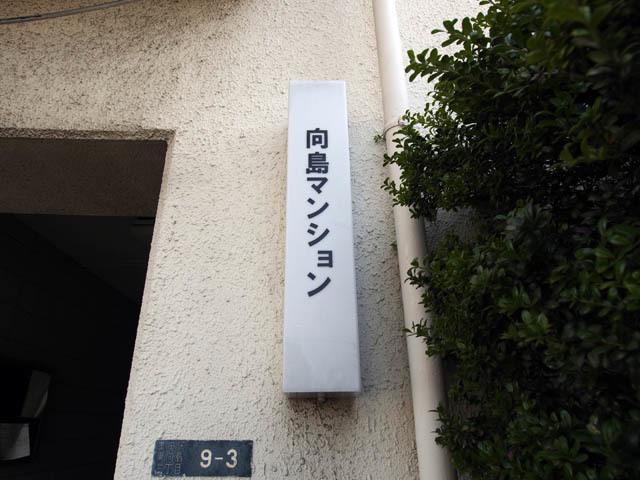 向島マンション(墨田区)の看板