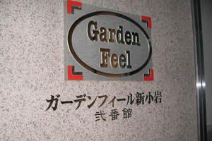 ガーデンフィール新小岩弐番館の看板