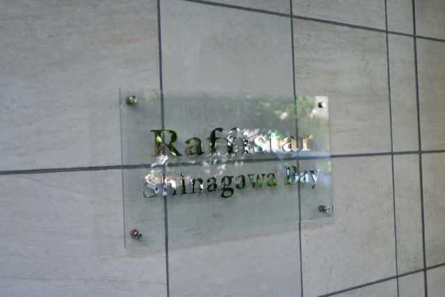 ラフィスタ品川ベイの看板