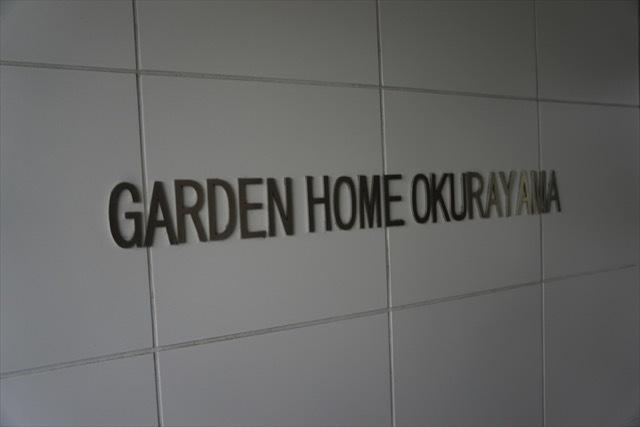 ガーデンホーム大倉山の看板