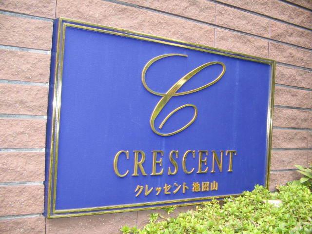 クレッセント池田山の看板