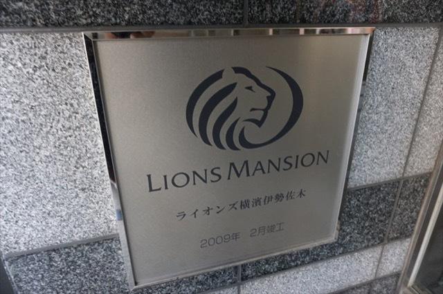 ライオンズ横濱伊勢佐木の看板