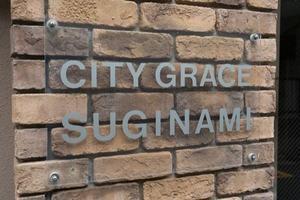 シティグレイス杉並の看板