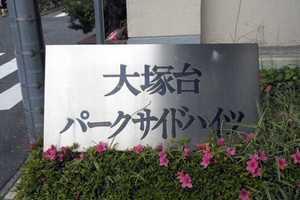 大塚台パークサイドハイツの看板