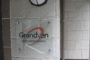 グランヴァン学芸大学の看板