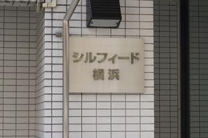 シルフィード横浜の看板