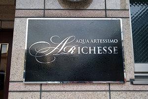 アクアアルテシモリシェスの看板