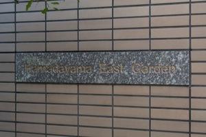 浜田山イーストガーデンの看板