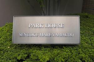 パークハウス千石丸山町の看板