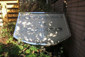 ザパームス代々木上原2の看板