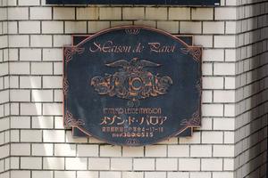 メゾン・ド・パロアの看板
