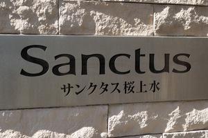 サンクタス桜上水の看板