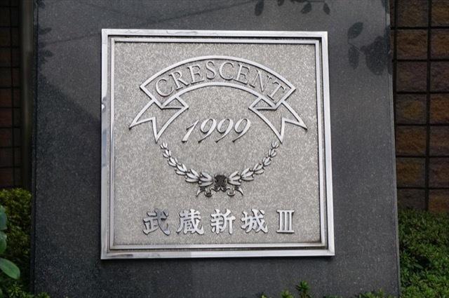 クレッセント武蔵新城3の看板