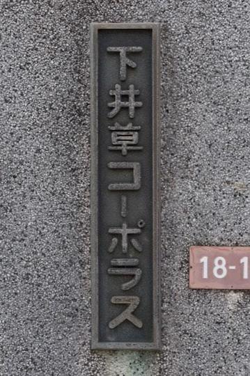 下井草コーポラスの看板
