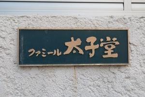 ファミール太子堂の看板