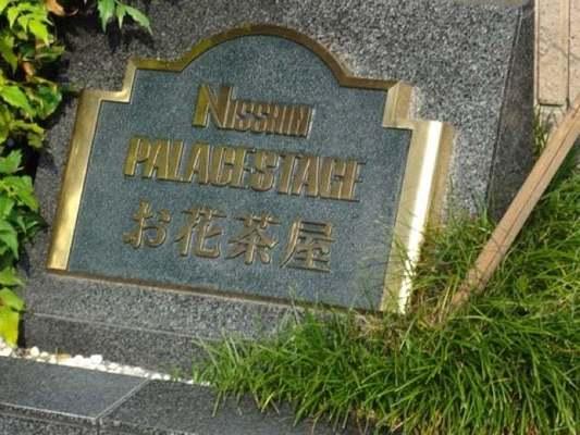 日神パレステージお花茶屋(葛飾区立石)の看板