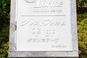 クレストフォルム平井グランステージの看板