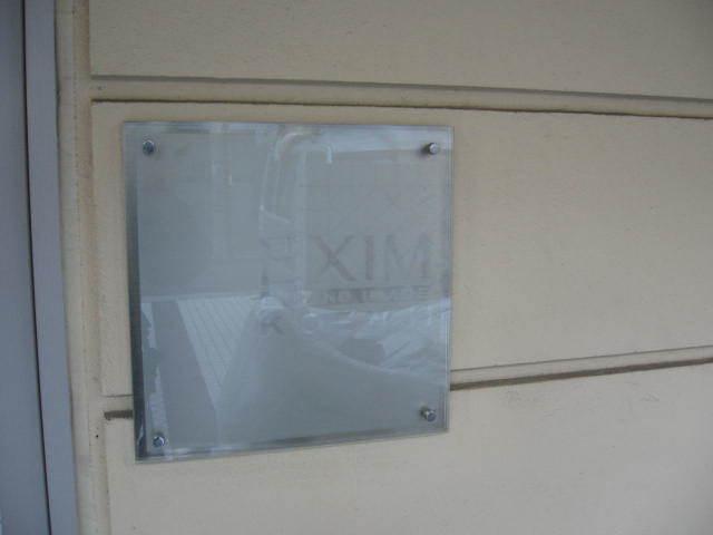エクシム高円寺の看板