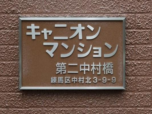 キャニオンマンション第2中村橋の看板