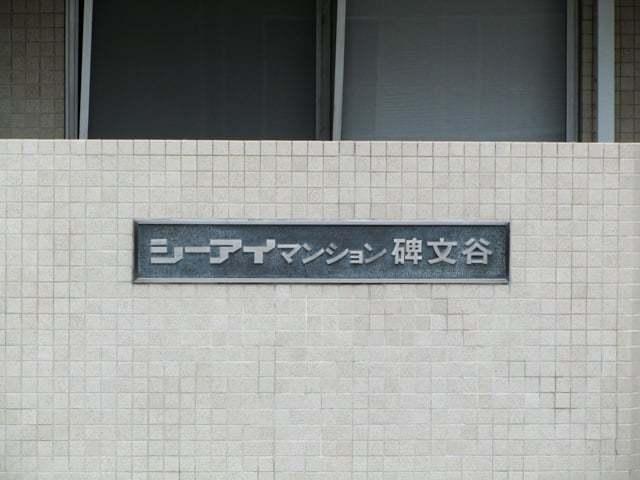 シーアイマンション碑文谷の看板