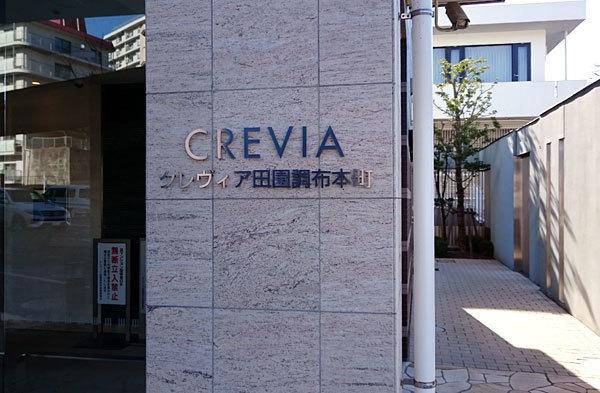 クレヴィア田園調布本町の看板