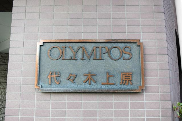 オリンポス代々木上原の看板