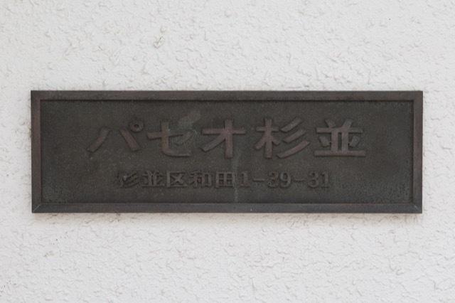 パセオ杉並(A棟・B棟)の看板