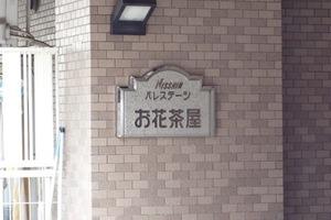 日神パレステージお花茶屋(葛飾区宝町)の看板