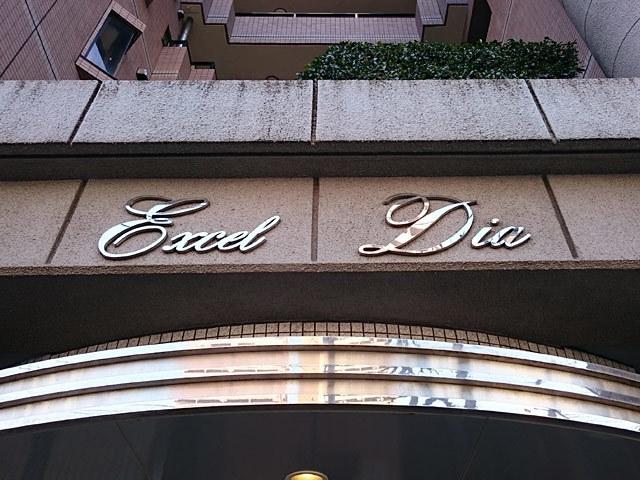 エクセルダイアの看板