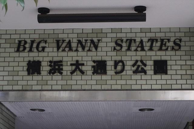 ビッグヴァンステイツ横浜大通り公園の看板