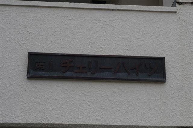 チェリーハイツ(横浜市)の看板