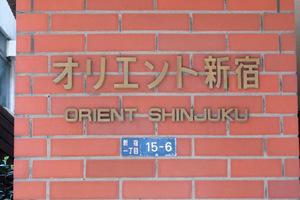 オリエント新宿の看板