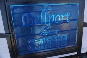 ベルポート光が丘公園の看板