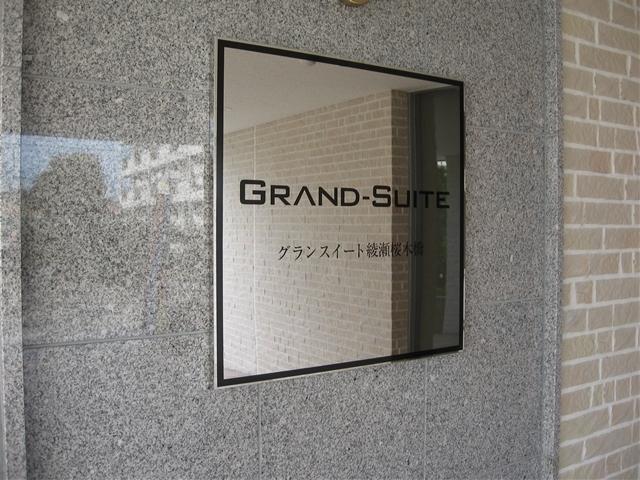 グランスイート綾瀬桜木橋の看板