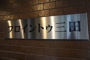 フロイントゥ三田の看板