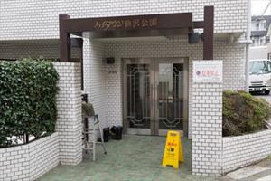 ハイタウン駒沢公園のエントランス