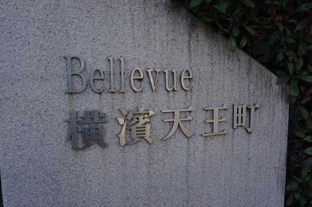 ヴェルビュ横浜天王町の看板