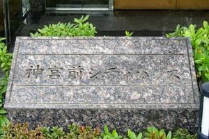 神宮前シティハウス(渋谷区)の看板
