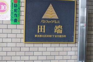 パシフィックパレス田端の看板