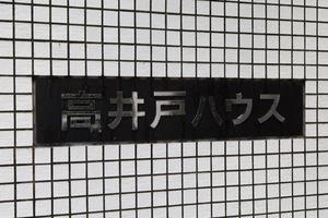 高井戸ハウスの看板