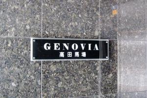 ジェノヴィア高田馬場の看板