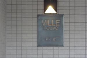 ヴィルヌーブ新小岩の看板