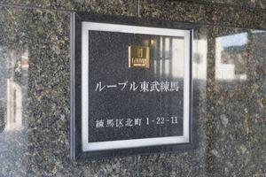 ルーブル東武練馬の看板