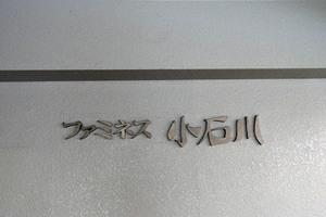 ファミネス小石川の看板