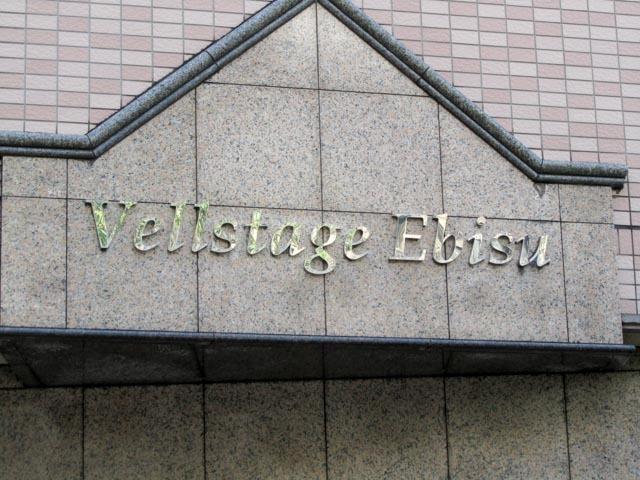 ヴェルステージ恵比寿の看板
